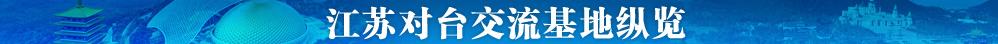 江苏对台交流基地纵览.jpg