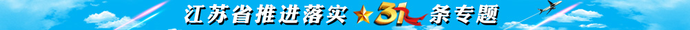江蘇省推進落實31條banner.jpg