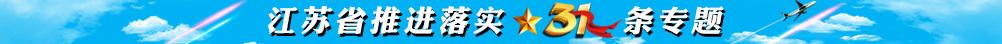 江(jiang)甦省(sheng)推進落實31條banner.jpg