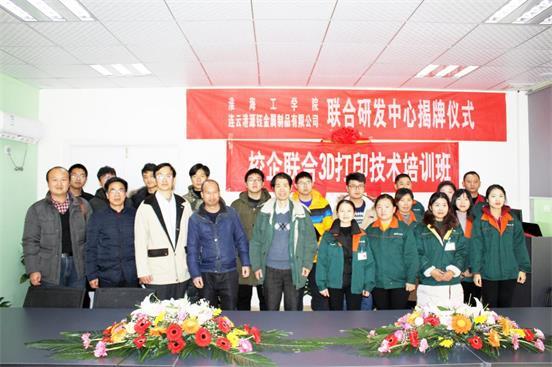 研发中心主要人员由淮海工学院增材制造研究所专家团队和企业骨干