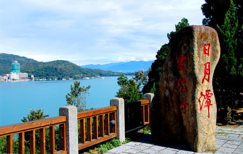 日月潭是台湾最著名的风景区