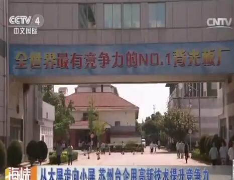 苏州台企用高新技术提升竞争力