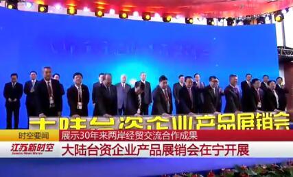 大陆台资企业产品展销会在宁开展 吴政隆出席