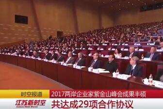 2017两岸企业家紫金山峰会成果丰硕