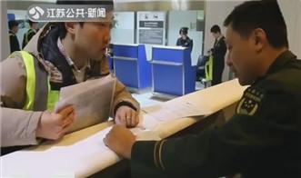台湾同胞身患阑尾炎 南京边检快速通关