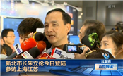 新北市長朱立倫今日登陸 參訪上海江蘇