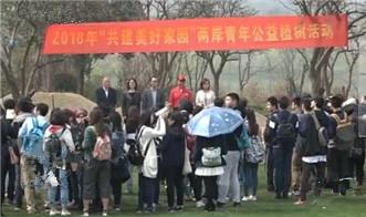 两岸青年相会南京银杏湖畔 共植樱花树许愿美好未来