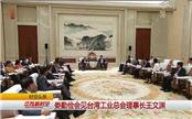 娄勤俭会见台湾工业总会理事长王文渊