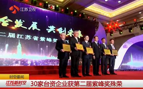 [江苏新时空]30家台资企业获第二届紫峰奖殊荣