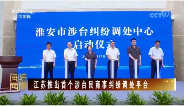 江蘇推出首個涉臺民商事糾紛調處平臺|海峽兩岸