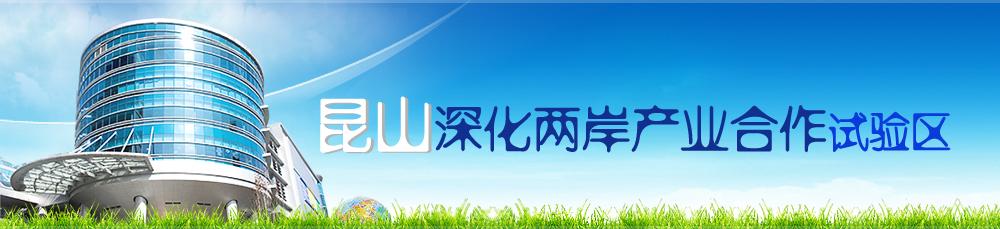 海峡两岸昆山商贸示范区_专题_中国台湾网