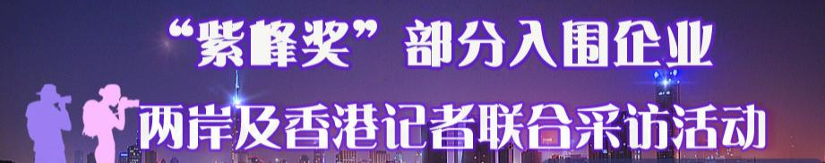 """""""紫峰奖""""获奖企业两岸及香港记者联合采访活动"""