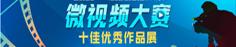 """""""生根之路——纪念苏台交流合作30周年""""微视频大赛"""