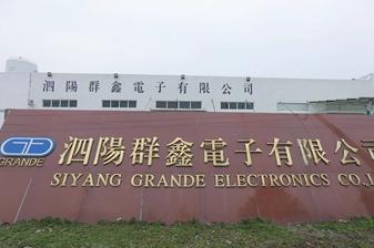 泗陽群鑫電子有限公司