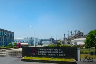 遠東聯石化(揚州)有限公司